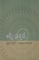 Anni Prasnale by Asmitha Resource Center for Women