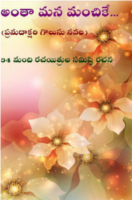 Anta Mana Manchike by Multiple Authors