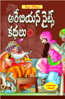 Arabian Nights Kathalu 1 by D.Chandrasekhar