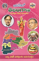 Arachetilo Telangana by Victory Academic Unit