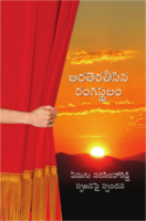 Aratera Tisina Rangasthalam by Multiple Authors