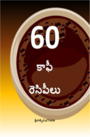 Aravai Coffee Recipelu by Srivathsav Bhogaraju