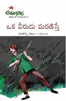Arunatara Kathalu Volume 7 by Multiple Authors