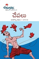 Arunatara Kathalu Volume 2 by Multiple Authors