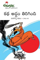 Arunatara Kathalu Volume 3 by Multiple Authors