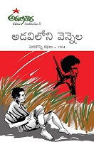 Arunatara Kathalu Volume 5 by Multiple Authors