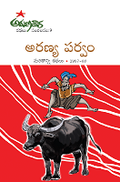 Arunatara Kathalu Volume 9 by Multiple Authors