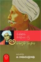 Asammati Patram by Gurajada Apparow