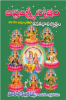 Ashtalakshmi Stotram by Mohan Publications