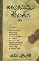 Athyuthamamaina Jeevitham Novel by Jim Stovall