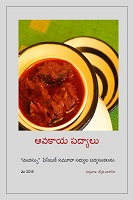 Avakaya Padyalu by Multiple Authors