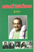 Avataar Meher Baba Disabled by Sri Sarvari