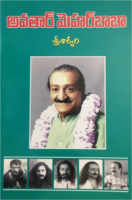 Avatar Meher Baba by Sri Sarvari