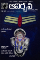 Avirbhava First Edition September 1 2019 by Multiple Authors