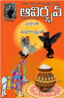 Avirbhava Ninth Edition January 8 2020 by Multiple Authors