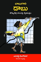Babugari Dabu by Vasireddy Venugopal