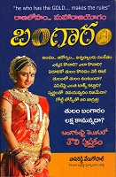 Bangaram Revised Edition by Vasireddy Venugopal