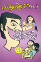 Best Jokes Revised Edition by Yarramsetti Sai