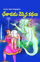 Betaludu Cheppina Kathalu by Saili