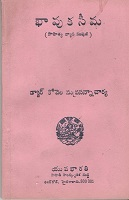 Bhaavuka Seema by Dr. Kovela Suprasannacharya