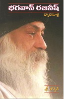 Bhagawan Rajneesh Disabled by Sri Sarvari