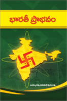 Bharati Prabhavam by Bayyarapu China Malleswara Rao