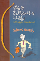 Bhishma At Management And Governance Telugu by Prayaga Ramakrishna