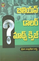 Billian Dollar Maths Quiz by Sridhara Chandra Sekhara Sastry