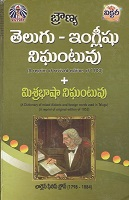 Brownya Telugu English Nighantuvu by C.P. Brown