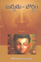 Buddhudu Bouddham by Multiple Authors