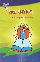 Bulb Veligindi by Prajasakti Book House