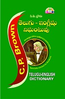CPBrown Telugu English Nighantuvu by Dr, Velaga Venkatappayya
