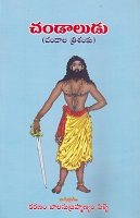 Chandaludu by Karanam Balasubramanyam Pille