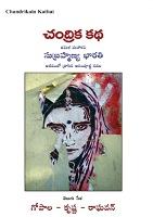 Chandrika Katha by Subramania Bharati