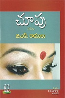 Choopu Novel by B. S. Ramulu