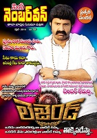 Cine Number One April 2014 by Suresh Choppara
