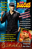 Cine Number One August 2015 by Suresh Choppara