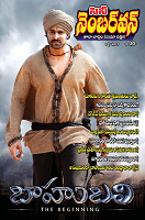 Cine Number One July 2015 by Suresh Choppara