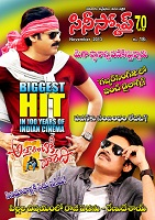 Cine Scope 70MM November 2013 by Suresh Choppara