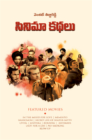 Cinema Kathalu by Venkat Siddareddy