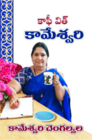 Coffee With Kameswari by Kameswari Chengalvala