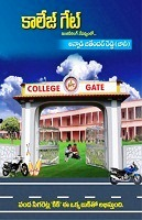 College Gate by Annadi Jithednar Reddy