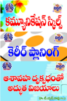 Communication Skills Career Planning Aashavaha Drukpadhamto Adbhuta Vijayalu by Dr. T. S. Rao