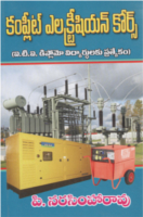 Complete Electrician Course by P. Narasimha Rao