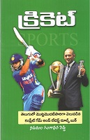 Cricket by Nadamala Gangadhara Reddy