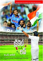 Cricket and Love by Bhaskaruni Satya Jagadesh