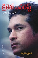 Cricket Everest Sachin Tendulkar by Chopparapu Krishna Rao