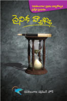 Dainika Vyakhya by Navatelangana Publishing House