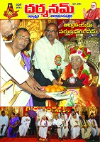 Darshanam April 2014 by Darshanam Magazine