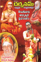 Darshanam April 2018 by Darshanam Magazine
